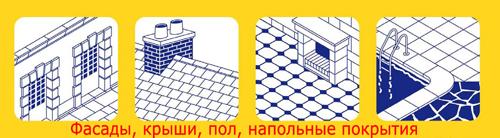 Пропитка для стен, фасадов, пола и минеральной кровли крыш
