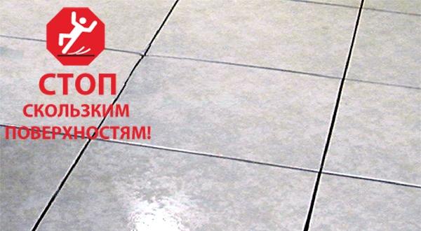 Gliss' Guard - Средство против скольжения. Обработка от скольжения на каменном полу или на кафельном полу. Против скольжения на полу. Обрабатывается скользкий пол и скользкая плитка.